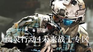 幽灵行动4未来战士专区