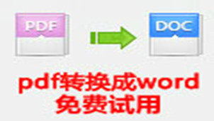 Word转换成Pdf鸿运国际娱乐专题