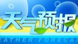天气预报百胜线上娱乐