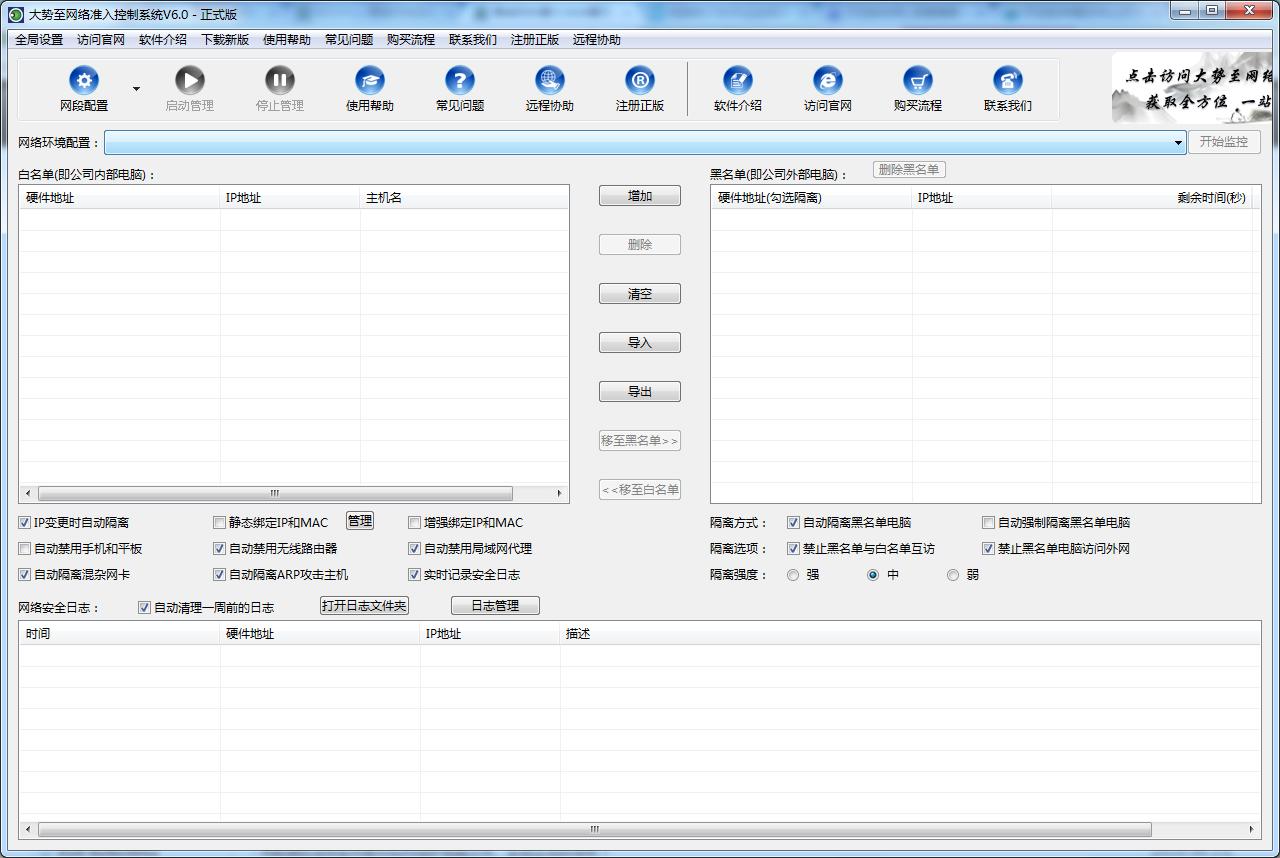 网络准入控制软件|大势至局域网网络准入控制系统