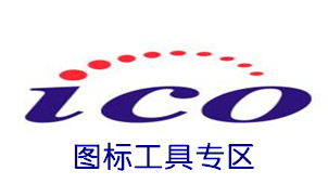 ICO图标专区