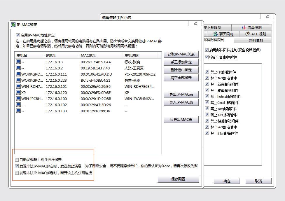 公司内部网络监控|聚生网管局域网监控软件(增强版)