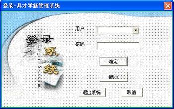 学籍管理系统