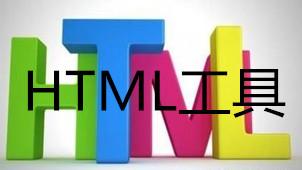 HTML工具