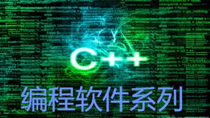 编程软件系列