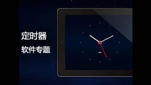 定时器软件专题