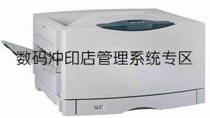 数码冲印店管理系统