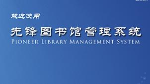 图书馆管理系统
