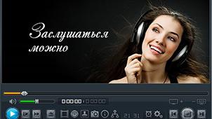 多媒体播放器