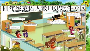四年级英语人教PEP软件专区