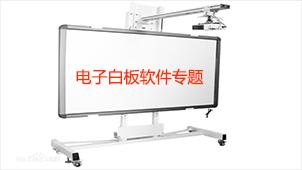 电子白板软件专题