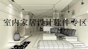 家居设计软件专区