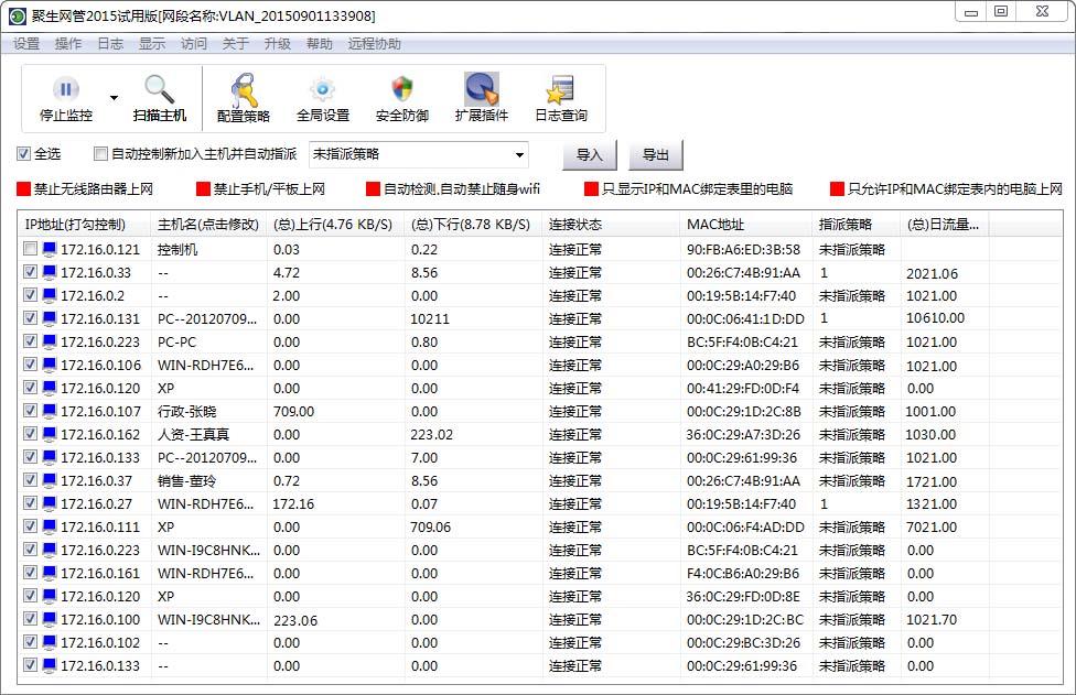 上网行为管理软件|聚生网管免费上网管理软件(专业版)