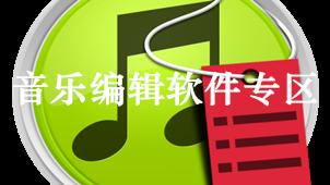 音乐编辑软件专区