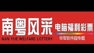 南粤风采彩票软件专题