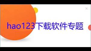 hao123下载软件专题