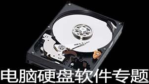电脑硬盘软件专题