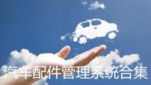 汽车配件管理系统