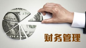企業財務管理專區