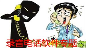 录音电话软件专题