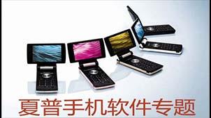 夏普手机软件专题