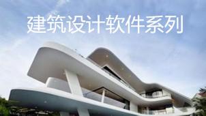 建筑设计软件系列