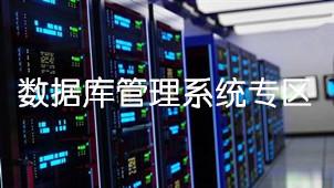 数据库管理系统专区