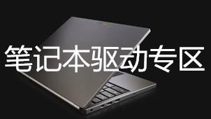笔记本硬盘