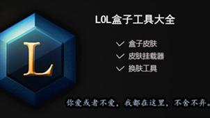 lol盒子官方下载