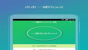root软件