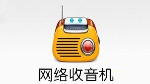 网络收音机