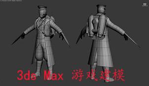 3ds Max 游戏建模