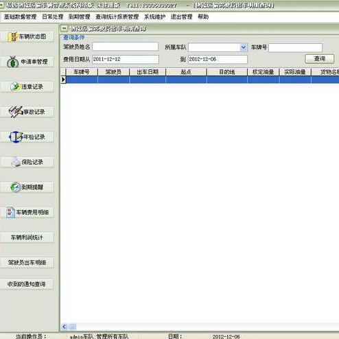 物流运输车辆管理软件增强版 31.4.8
