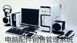 电脑配件销售管理系统专区