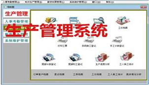 生产管理系统