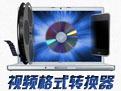 全能视频格式转换器