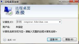 远程桌面控制