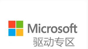 微软驱动专区