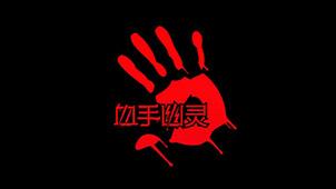 血手幽灵软件专题