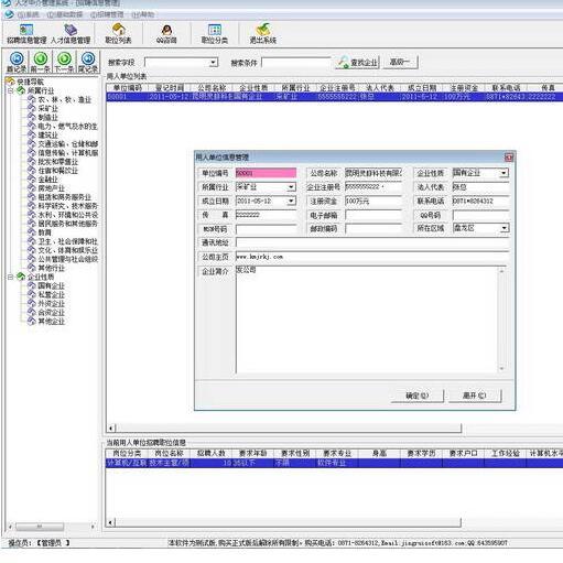 精锐人才中介管理系统单机版 5.0
