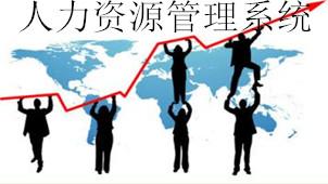 人力资源管理系统