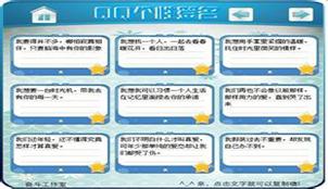 QQ签名大全