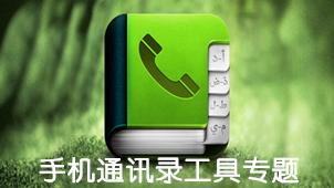 手机通讯录工具专题