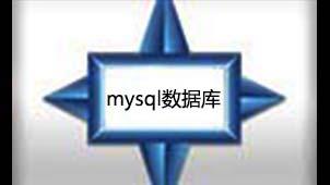mysql数据库软件专题