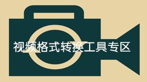 视频格式转换工具专区
