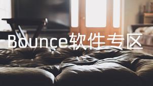 Bounce软件专区