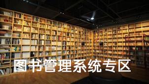 图书管理系统专区