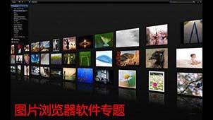 图片浏览器软件专题