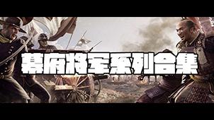 幕府将军游戏软件专题