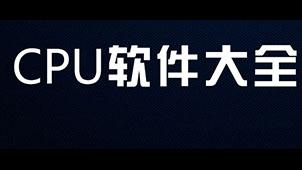 cpu软件大全